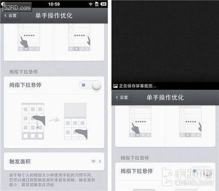 锤子Smartisan OS系统体验:细节出色12