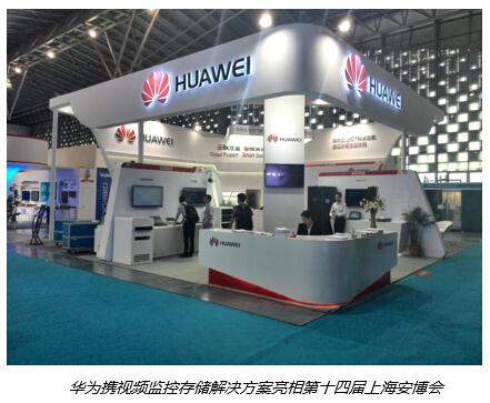 华为携视频监控存储解决方案亮相上海安博会0
