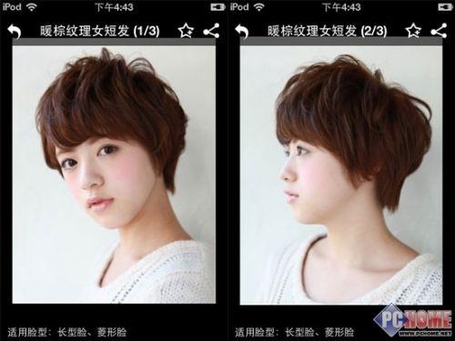 女生短发也漂亮 ios发型app帮你设计图片