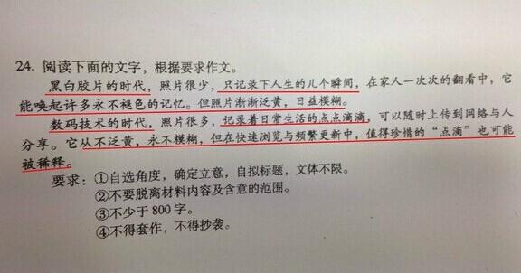 2014年广东高考满分作文:讲述摄像简史,行业