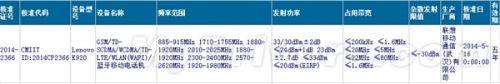 联想新旗舰K920售价曝光:配置凶残!0