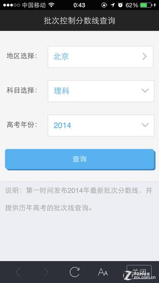 可查2014年高考分数 轻点即可查分 元器件交易网