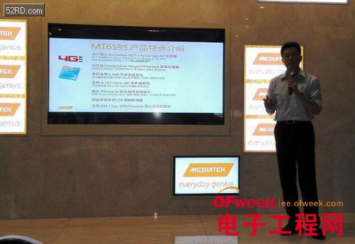 联发科首款4G芯片MT6595解析:超越海思麒麟9200