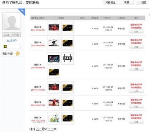 """""""黄牛""""加价爆炒超级电视S40 Air 乐视TV称将严厉打击0"""