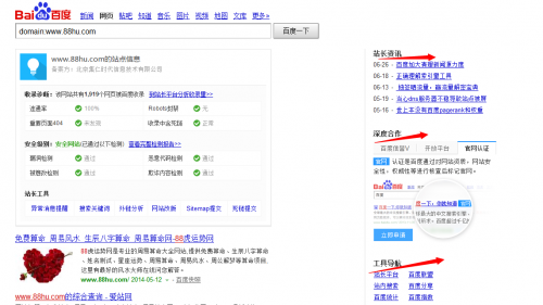 百度搜索框变化 用户体验度更重要图片