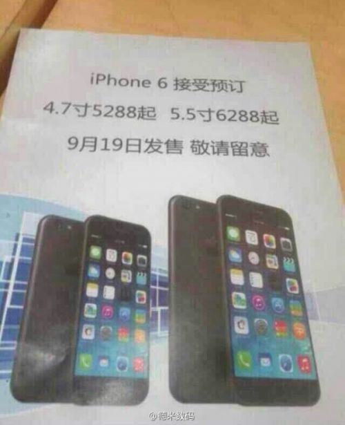 iphone6的预订海报