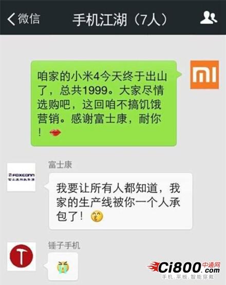 群聊天囹�a�i)�aj9�'��$_小米4发布以后,手机巨头们的群聊天