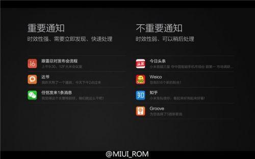 小米miui6:整合简化系统通知