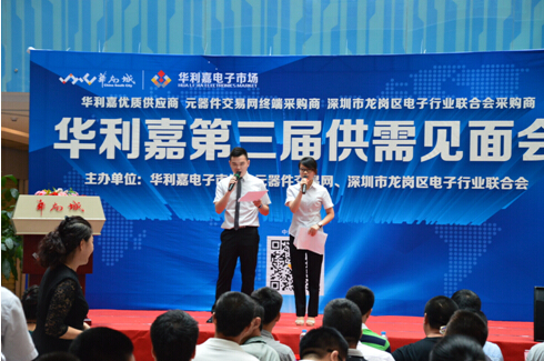 深圳华南城—华利嘉电子市场第三届供需见面会1