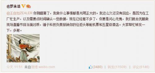 """锤子罗永浩""""网络约战""""王自如全程图文实录18"""