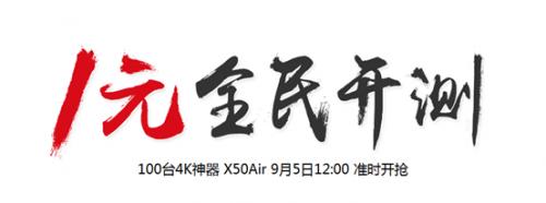 乐视TV全民开测今预约 体验4K神器仅需1元0