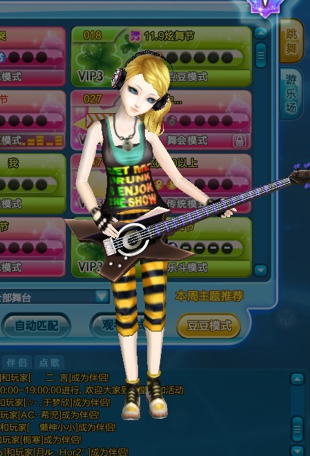 《qq炫舞》玩家分享个性非主流服饰搭配