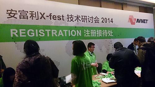 安富利X-fest 2014技术研讨会今日在北京举办 6
