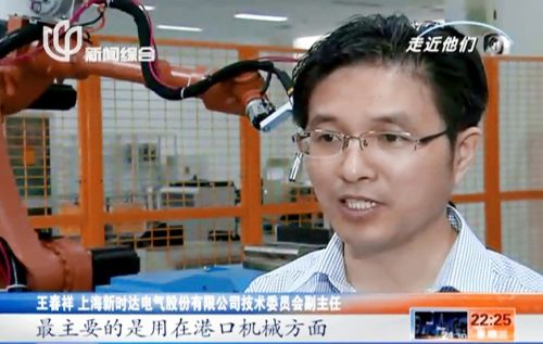 科技促增长 创新赢未来 上海新闻综合频道采访新时达王春高清图片