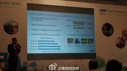 2014 ARM年度技术论坛在北京召开1