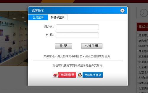 2014优质供应商评选:投票抽大奖操作指南4