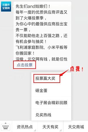 2014优质供应商评选:投票抽大奖操作指南1