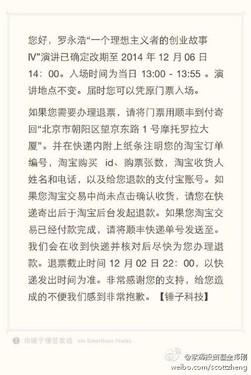 锤子手机白色版曝光 12月6日罗永浩演讲2