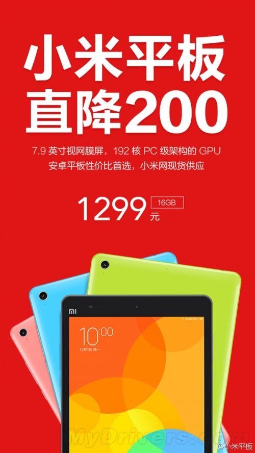 小米平板16GB版降价200元 现货供应0