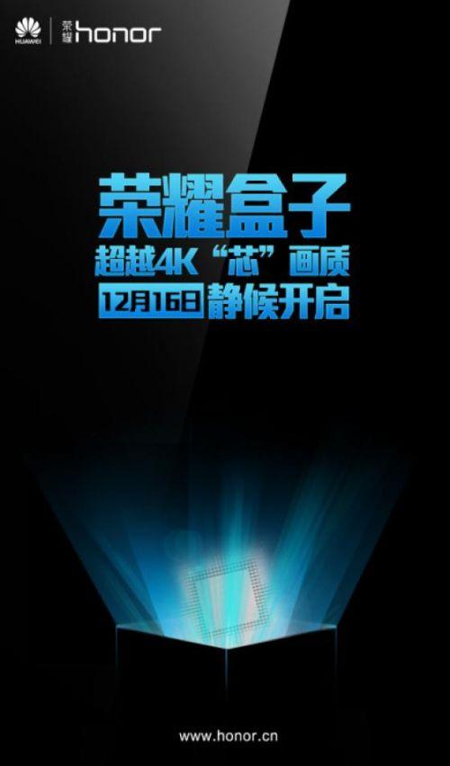 华为荣耀6 Plus 发布会全程图文实录2