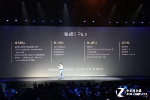 华为荣耀6 Plus 发布会全程图文实录46