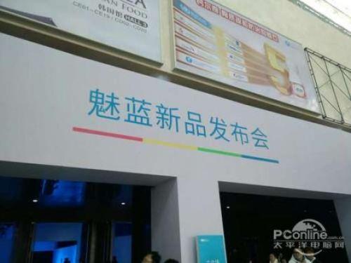 魅族新品牌魅蓝发布会全程图文实录6