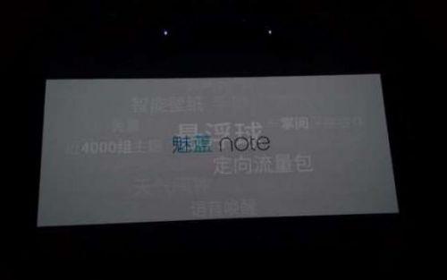 魅族新品牌魅蓝发布会全程图文实录64