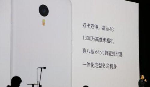 魅族新品牌魅蓝发布会全程图文实录60