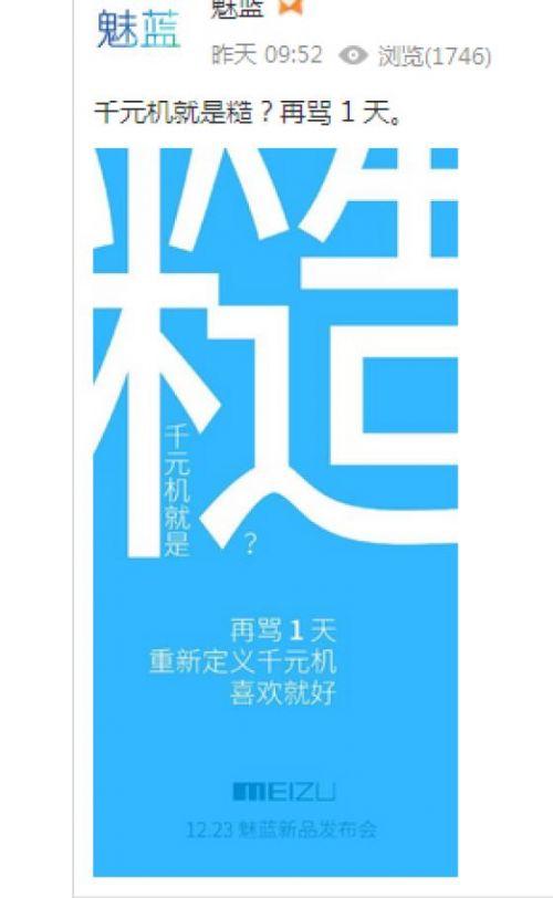 魅族新品牌魅蓝发布会全程图文实录4