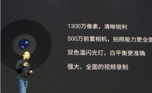 魅族新品牌魅蓝发布会全程图文实录53