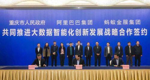 阿里巴巴签约重庆 马云:把数字经济做到从有到无0