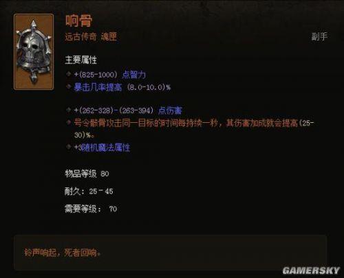 《暗黑3》死灵靠惊人Bug登顶国服 官方紧急禁用相关装备0