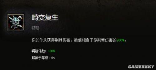 《暗黑3》死灵靠惊人Bug登顶国服 官方紧急禁用相关装备2