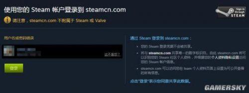 Steam大面积登录异常 《绝地求生》国服绑定中招1