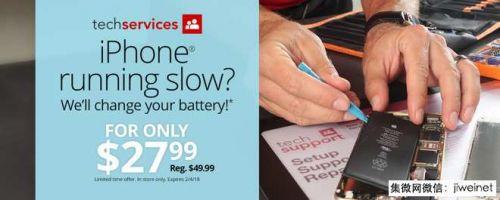 苹果电池告急 多家第三方推28美元更换服务0