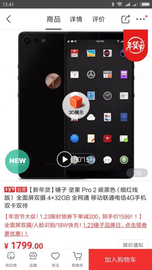 性价给力!坚果Pro 2大降价:1599元起1