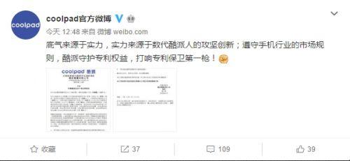 专利之争 酷派起诉小米称专利权被侵犯1