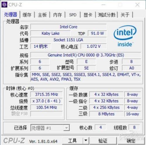 i7-7700K ES散片性能太牛X 不买后悔一辈子3