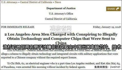 前UCLA华裔教授涉嫌非法出口军用芯片到中国 中美科技博弈愈发激烈1