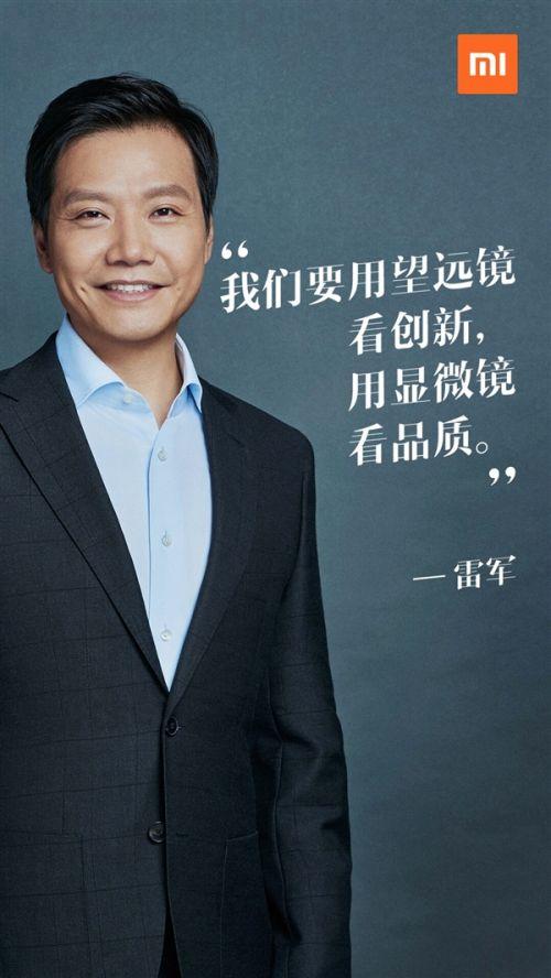 雷军就任中国质量协会副会长 坦言质量是小米的生命线2