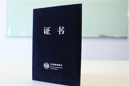 雷军就任中国质量协会副会长 坦言质量是小米的生命线0