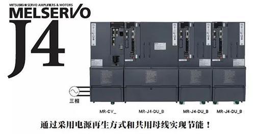 三菱电机:MELSERVO-J4系列伺服最新产品0