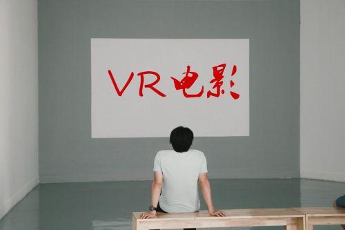 VR电影:肩负着3D未完成的使命0