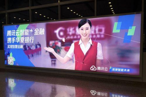 """腾讯云新机场广告上画,全新视觉描绘""""智能+""""新未来4"""