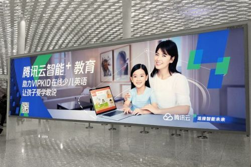 """腾讯云新机场广告上画,全新视觉描绘""""智能+""""新未来3"""