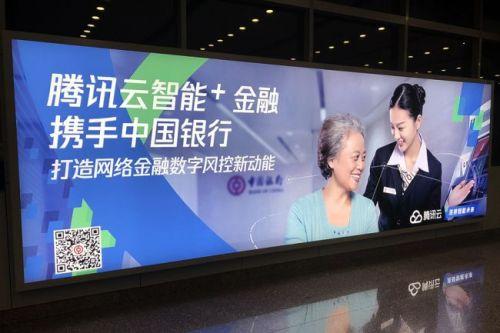 """腾讯云新机场广告上画,全新视觉描绘""""智能+""""新未来0"""