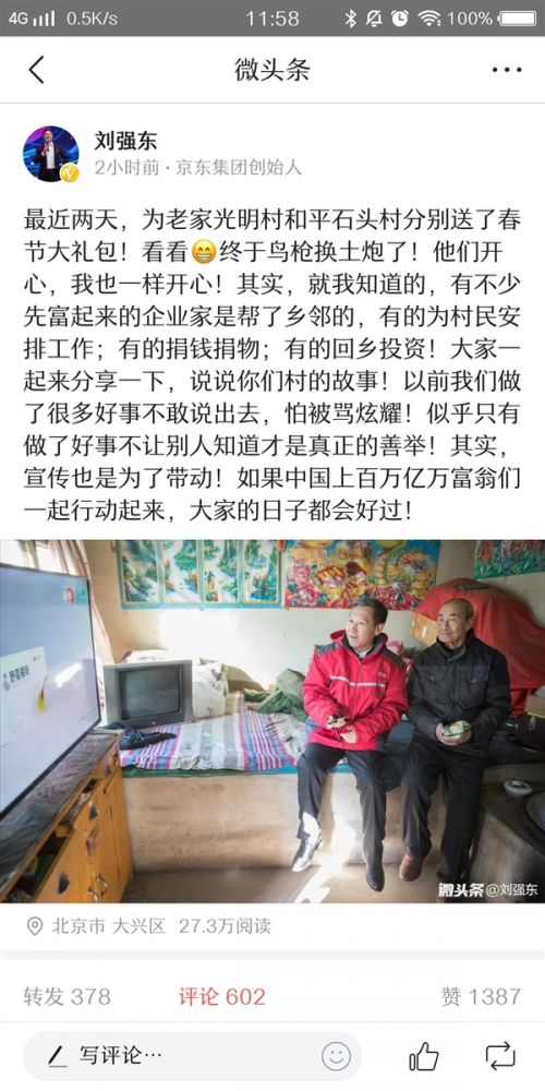 吃水不忘挖井人 刘强东送村民总价值500万年货1