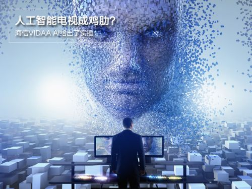 人工智能电视成鸡肋? 海信VIDAA AI给出了实锤0