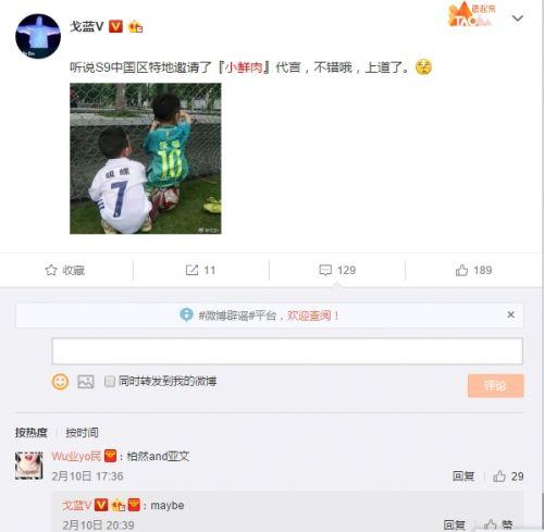 三星Galaxy S9系列大调整!中国区可能邀请代言人1