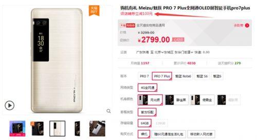 魅族PRO 7 Plus 6GB+64GB版售价2699元1